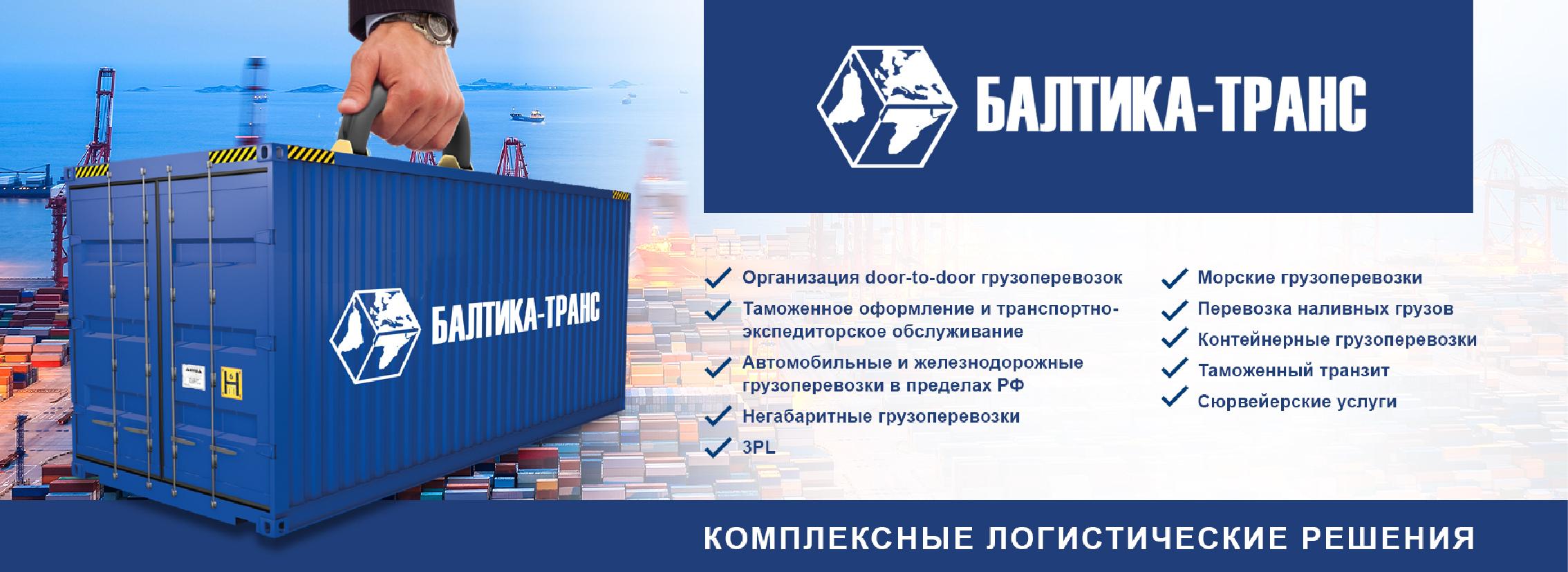 baltica-trans.ru